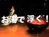 【理系バカ動画】男性の下心を乗せて机を滑る「超みそ汁」
