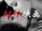 化け猫になったソープ嬢が暴れまくる【封印映画】! 「レイプ、自殺、山城新伍…」の珍作だミャー!!