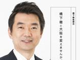 """""""テレビ局が仕組んだ罠""""だった!? 水道橋博士VS橋下徹に隠された陰謀とは?"""