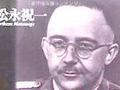 人間の腰骨で作った椅子に座る男! 独裁者ヒトラーの右腕、ヒムラー