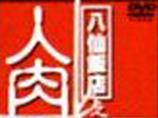 【人喰い】鍋で女児食べる 21世紀に起きた中国カニバリズム事件3選