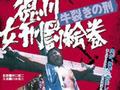 残酷描写とエロ、オンリー!! 今でも観れる超グロい日本映画、脅威の内容とは?