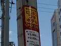 """沖縄の「世界一狭いホテル」!! """"歩き回る自由""""を奪う驚愕の狭さ!"""