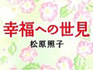 松原照子氏が予言「東京オリンピックは中止になる」 地震が影響か!?