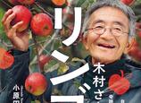 """近い将来、人類に破滅が訪れる…""""奇跡のリンゴ""""に託された本当は怖〜い予言"""