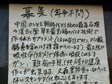 【スクープ】ロシヤ王朝から伝わる漢方ヒ薬!?