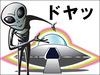 UFOのこの機能がすごい! 自転車を吸引、北極海の氷突破、ウツになる光まで!? 時速やEM効果も