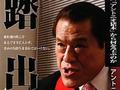 日本では批判されるムスリム・アントニオ猪木 世界の独裁国家指導者に愛される不思議