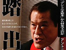 危篤の春一番に闘魂ビンタ、永久電気の開発…アントニオ猪木伝説