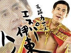 エスパー伊東で年収3,000万円! TVに出ていないのに儲かっている芸人たちの不思議