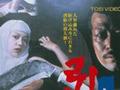 【変態に捧ぐ映画】スルメの焼け様がモチーフ しかし、観たら当分肉は食えない! 中1に初潮の疑似体験も!!