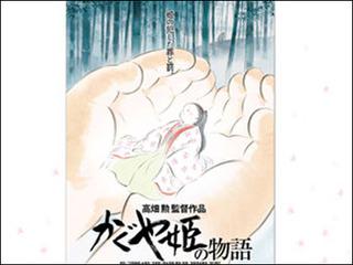 ジブリ解散の予兆!? 『かぐや姫の物語』予告編に投射された高畑勲の本音とは?