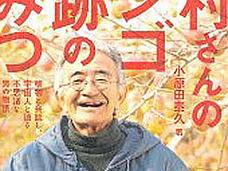 『奇跡のリンゴ』木村さん 地球の終末を宇宙人に教えてもらっていた!
