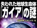 """昨今の異常気象や気候変動は""""地球の陣痛""""!? 地球生命圏ガイアの謎に迫る"""