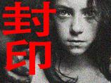 14歳少女が全裸で乱交シーンに歪み顔で挑戦!? 映画界の巨匠が手がけた【封印映画】とは?