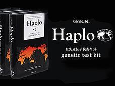 【プレゼント】日本初・口内から簡単にDNA採取できる遺伝子検査キット 早速、ハーフ顔の筆者が試したら信じられない驚愕の結果が…