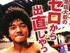 亀田三兄弟はマスコミの被害者!?  松本人志「周りがしっかりしないと」