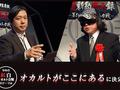 人類の9割が死ぬ!? 仁義なきオカルト対決「紅白オカルト合戦」が今夜放送!!