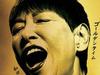 和田アキ子の歌唱力に疑問符!? 演奏とズレまくった赤面過去