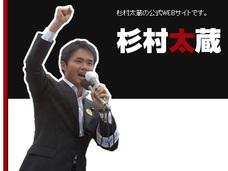"""杉村太蔵「森さんは、いい人」  """"失言レジェンド""""森喜朗元総理を擁護!? 実際は?"""