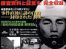 「3億円事件」消えた金の行方と犯人像 富士の樹海、米軍、ゲイボーイ…犯罪史上最大のミステリー