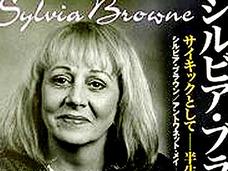 オハイオ女性3人監禁事件、世界貿易センター爆破事件… 米で最も有名な霊能者シルビア・ブラウンの栄光と挫折の霊視人生とは?
