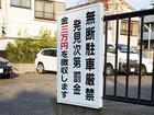 """【スクープ】""""無断駐車少女""""の自殺現場!"""