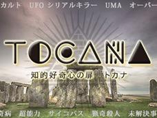 TOCANAは、ライター、海外ライター、アート作品提供者を常時募集中です!
