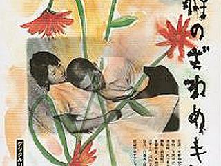 小人兄妹の近親相姦、食人、屍姦… タブー表現のデパート芸術映画『追悼のざわめき』