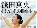 「キム・ヨナは不調、葛西は大活躍。浅田は…」ソチ五輪の予言! ~荒川の金メダルを予言した岐阜の神~