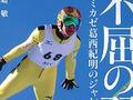 """葛西選手の""""モモンガ""""スキージャンプも顔負け!? 世界の「モモンガ人間」とは?"""