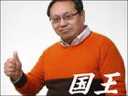 東京都知事選で、国王政権樹立の危機!? ワイルド候補3人の強烈な思想とは?