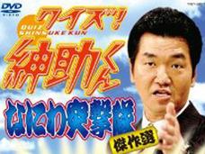 平成の予言者は島田紳助だった!! 自分が消えた後の芸能界の予測がほぼ的中!?