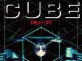 貴方はまだ本当の『CUBE』を知らない…! 伝説的名作をBlu-rayで味わいつくせ!!【プレゼント】