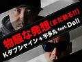 ネトウヨ批判で大炎上中のラッパー、Kダブシャインと宇多丸!! 久しぶりに日本語ラップが注目(?)される