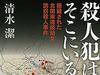 """【冤罪足利事件】真犯人は""""ルパン似の男""""!? 隠蔽された真実"""