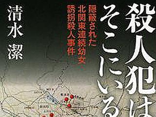 """【【冤罪足利事件】真犯人は""""ルパン似の男""""!? 隠蔽された真実"""