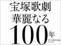 宝塚入りした君島十和子の愛娘 険しすぎるトップスターへの道と、立ちはだかる「宝塚のジンクス」!!