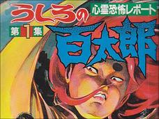 人類滅亡の予言漫画!? 神のお告げを受けた漫画家・つのだじろう氏の描いた未来とは?