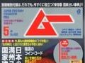 北朝鮮成立の裏に潜む、大日本帝国の策略と満州ユダヤ国家建設計画とは?
