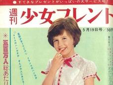 「少女フレンド」で連載されていた、ケネディ駐日米大使の幼少期「キャロリン日記」。 登場人物が豪華すぎるッ!!!!