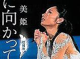 安藤美姫はなぜ嫌われる? メディアの喰い物にされるスポーツ選手たち