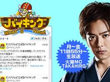 いいとも後番組『バイキング』は「TPP」問題と絡んでいる!? どうなる、ニッポン!?
