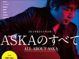 ASKA、研ナオコ、長渕剛etc… 元警察関係者に聞いた、芸能人が薬物に手を出す理由