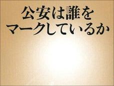 北朝鮮が日本を破壊するシナリオがあった!? 公安が掴んだ知られざる情報と、公安の実力