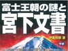 """フリーメーソンしか知らない、富士山の""""重大な秘密""""!? メーソン会員証に描かれた、日本ピラミッドの謎!!"""