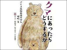 クマに襲われたら口の中に手を突っ込め!? アイヌ民族伝説のハンターが語る、クマへの対処法