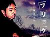 香川照之のボクシング中継への賛否両論がツイッターを席巻!!
