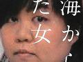 【死刑囚】木嶋佳苗のブログ有料化へ! どのくらい儲かる? 金は何に使うのか?