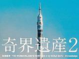 """人間がやってきたことはすべて""""変""""なんじゃないか? ― 『奇界遺産2』佐藤健寿インタビュー 圧倒的写真と秘話"""